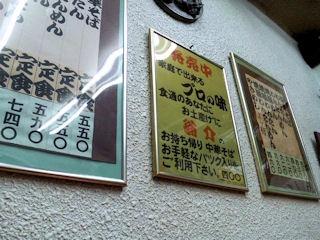 中華そば翁介壁のメニュー