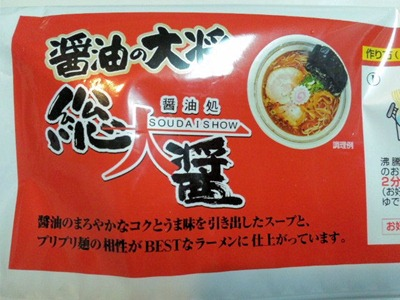 醤油総大醤生麺
