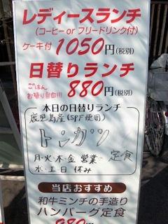炭火焼肉みきや日替りサービス(トンカツ)定食の看板