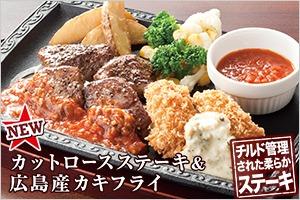 ステーキガストカットロースステーキ&広島産カキフライメニュー