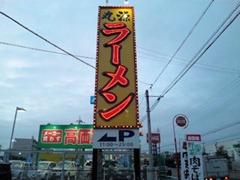 丸源ラーメン/明石店看板