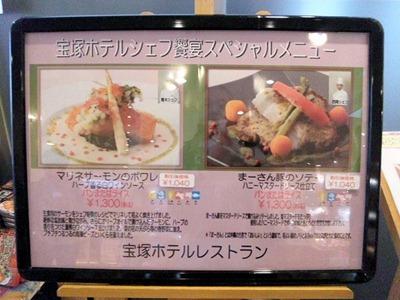 山陽自動車道三木SA宝塚ホテルシェフ饗宴スペシャルメニュー
