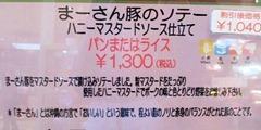 山陽自動車道三木SAまーさん豚のソテーのメニュー