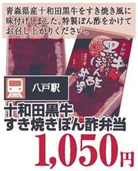十和田黒牛すき焼きぽん酢弁当チラシの広告
