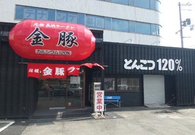 元祖長浜ラーメン金豚/土山店