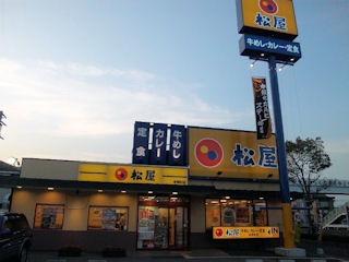 松屋播磨町店