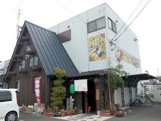 麺茶屋・玉家