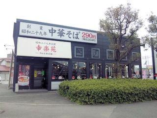 中華そば・幸楽苑/加古川店