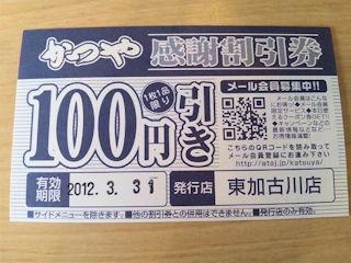 かつや感謝割引券100円引き券