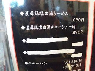鶏専門らー麺 しぇからしか かしわ亭濃厚鶏塩白湯チャーシュー麺のメニュー