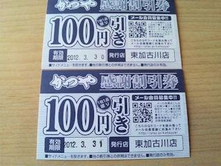 かつや東加古川店感謝割引券2枚