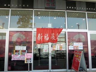 新福菜館/イオンタウン姫路店