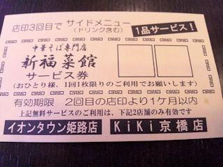 新福菜館ポイントカード