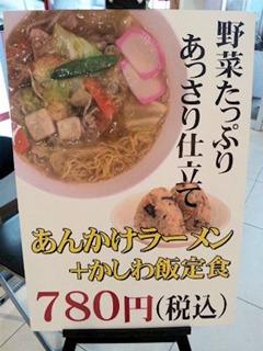 虎と龍あんかけラーメンとかしわ飯定食のメニュー