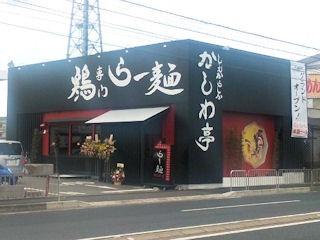 鶏専門らー麺しぇからしかかしわ亭