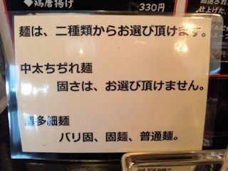 鶏専門らー麺 しぇからしか かしわ亭麺の種類