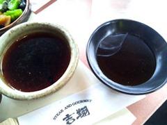 ステーキレストラン・グルメ吉翔和牛ヘレランチコースのソース