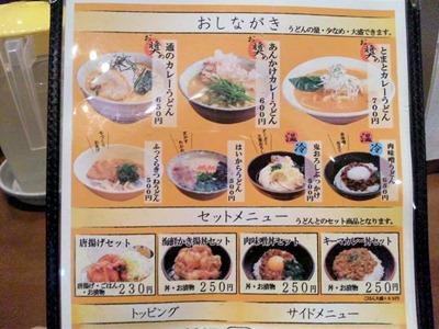 麺茶屋・玉家ふっくらきつねうどんとキーマカレー丼セットの日のメニュー