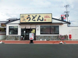 讃岐うどん穂の川/兵庫イオンタウン東加古川店