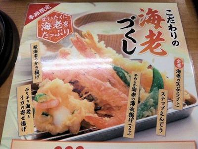 天ぷら定食まきの海老づくし天ぷら定食のメニュー
