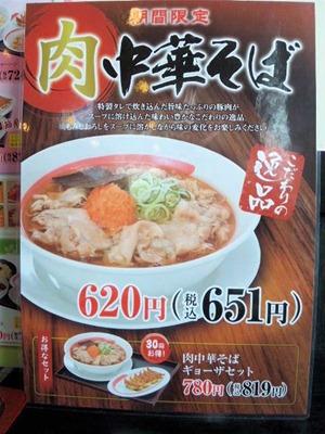 中華そば・幸楽苑/肉中華そばメニュー