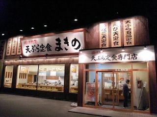天ぷら定食まきの/西神戸店