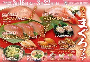 くら寿司特上まぐろフェア