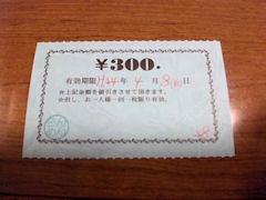 らんめんの300円の割引券
