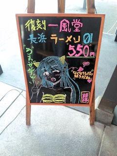 博多一風堂/姫路店長浜ラーメンZEROのボード