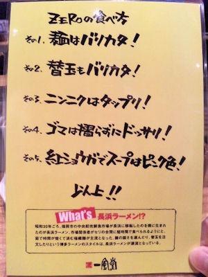 博多一風堂/姫路店長浜ラーメンZEROの食べ方