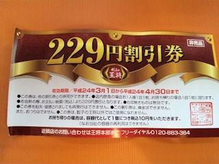 餃子の王将ニンニクデーの229円割引券