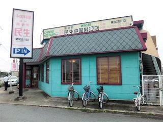 中国料理店南京町民生/東加古川店