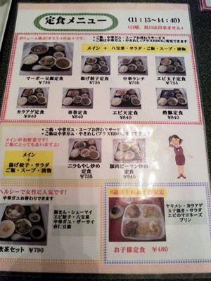 中国料理店南京町民生/東加古川店の定食メニュー