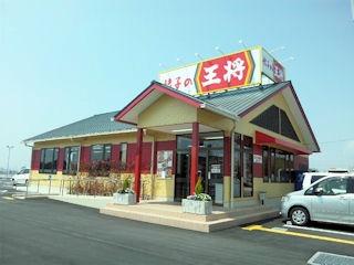 餃子の王将国道加古川店