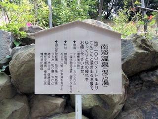 南淡路ロイヤルホテル/春の日帰り特別プラン