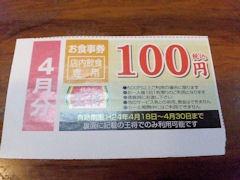 餃子の王将/高砂店で使える100円の割引券