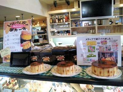 カフェ&スイーツバランタインとりいさん家の芋ケーキ見本