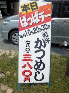 めし炊き名人ぱっぱ屋ぱっぱデーの案内板