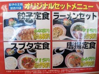 餃子の王将国道加古川店オリジナルセットメニュー