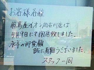 焼肉但馬屋イオン加古川店閉店