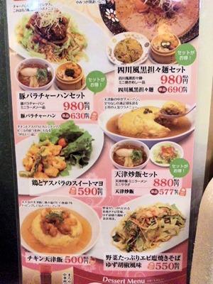 餃子の王将/高砂店オリジナルメニュー