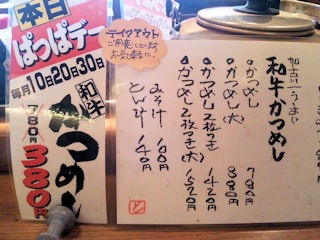 めし炊き名人ぱっぱ屋和牛かつめしのメニュー