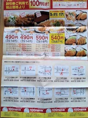 かつや東加古川店割引券付チラシ