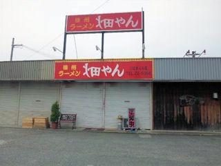播州ラーメン畑やんしばらくざ店