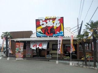 らーめん八角加古川店