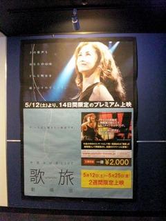 中島みゆきLIVE歌旅劇場版