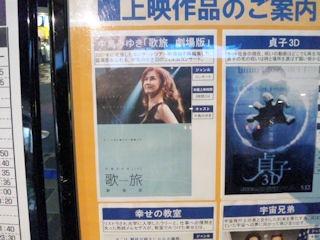 中島みゆきLIVE歌旅劇場版と貞子