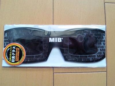 MIB3日食グラス