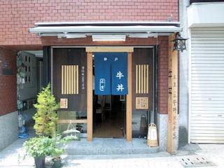 神戸牛丼広重
