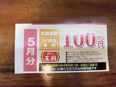 王将高砂店100円の割引券